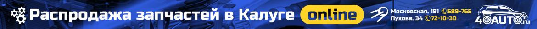 Распродажа online на 40auto.ru